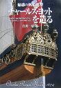 魅惑の帆船模型チャールズ・ヨットを造る [ 白井一信 ]