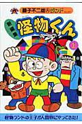 新編集怪物くん(1)