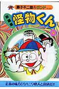 新編集怪物くん(4)