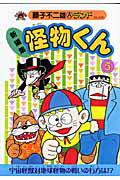 新編集怪物くん(5)