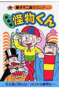 新編集怪物くん(6)