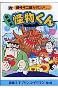 新編集怪物くん(14)