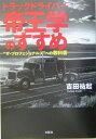 トラックドライバ-帝王学のすすめ [ 吉田祐起 ]