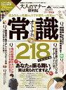 大人のマナー便利帖 オトナの常識218 平成30年版 (晋遊舎ムック 便利帖シリーズ 0