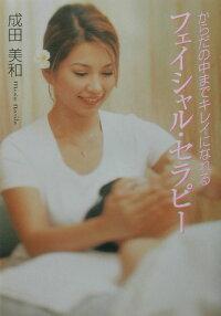 成田美和(なりたみわ) からだの中からキレイになれる フェイシャル・セラピー
