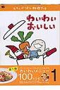 ちちんぷいぷい料理ブック(vol 1)