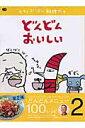 ちちんぷいぷい料理ブック(vol 2)