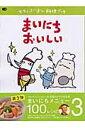 ちちんぷいぷい料理ブック(vol 3)