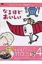 ちちんぷいぷい料理ブック(vol 4)
