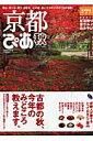 京都ぴあ('06秋)