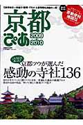 京都ぴあ2009-2010