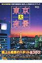 東京大夜景