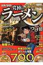 最新!最強!究極のラーメン(2005 首都圏版)