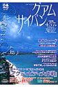 ぴあmapグアムサイパン(2006)