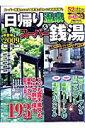 日帰り温泉&スーパー銭湯(2009 東海版)