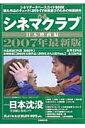 ぴあシネマクラブ(日本映画編 2007年最新版)