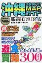 ぴあ沖縄mapガイド('06ー'07)