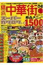 横浜中華街スーパーカタログ(06ー07)