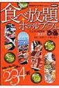 激ウマ!!食べ放題+ホテルブッフェハンディbook(首都圏版 2008)