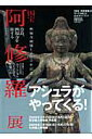 「国宝阿修羅展」のすべてを楽しむ公式ガイドブック