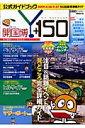 開国博Y150公式ガイドブック