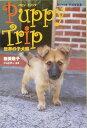 パピィトリップ(世界の子犬編)
