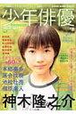 少年俳優(vol.1)