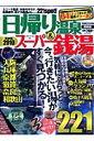 日帰り温泉&スーパー銭湯(2010 関西版)