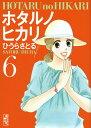 ホタルノヒカリ(6) (講談社漫画文庫) [ ひうら さとる ]