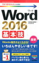 Word 2016基本技 (今すぐ使えるかんたんmini) [ 技術評論社 ]