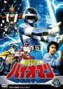 スーパー戦隊シリーズ::超電子バイオマン VOL.3 [ 阪本良介 ]