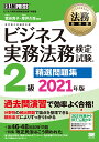 法務教科書 ビジネス実務法務検定試験(R)2級 精選問題集 2021年版 (EXAMPRESS) 菅谷 貴子