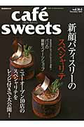 cafe-sweets (���ե�����������) vol.164