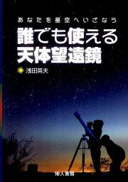 誰でも使える天体望遠鏡 あなたを星空へいざなう [ 浅田英夫 ]