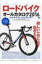 ロードバイクオールカタログ(2016) ハイエンドモデルからエントリーモデルまで144ブランド116 (エイムック)