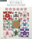 はじめての刺しゅう和ごころを楽しむクロスステッチ300 (Asahi original)