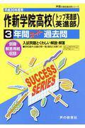 作新学院高等学校(英進)(平成30年度用) 3年間スーパー過去問 (声教の高校過去問シリーズ)