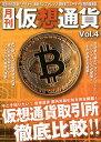 月刊仮想通貨(Vol.4) 徹底比較仮想通貨取引所 (プレジャームック)