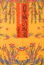 首里城への坂道 鎌倉芳太郎と近代沖縄の群像 [ 与那原恵 ]
