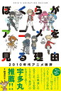 ぼくらがアニメを見る理由 2010年代アニメ時評 [ 藤津亮...