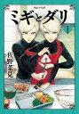 ミギとダリ 1 (ハルタコミックス) [ 佐野 菜見 ]