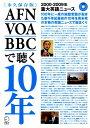 AFN・VOA・BBCで聴く10年 2000-2009年重大英語ニュース [ 津吉襄 ]