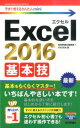Excel 2016基本技 (今すぐ使えるかんたんmini) [ 技術評論社 ]