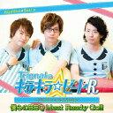 Trignalのキラキラ☆ビートR ラジオCD 2015 Winter [ (ラジオCD) ]