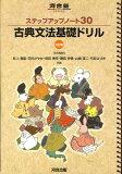 【】ステップアップノート30古典文法基礎ドリル3訂版 [ 井上摩梨 ]