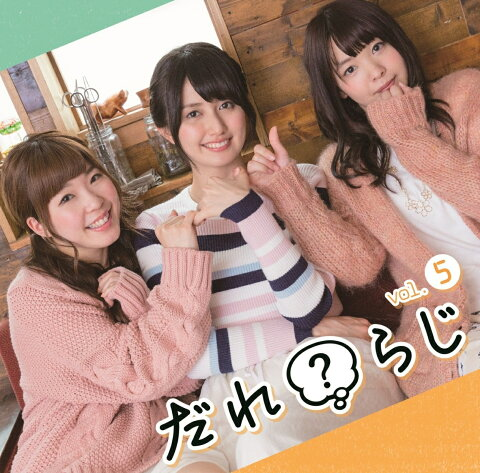 ラジオCD「だれ?らじ」Vol.5 [ 野村香菜子/駒形友梨/角元明日香 ]
