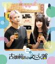 古畑前田のえにし酒 2缶【Blu-ray】 [ 古畑奈和 ]