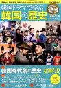 韓国ドラマで学ぶ韓国の歴史(2017年版)