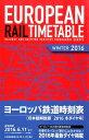 ヨーロッパ鉄道時刻表(2016年冬号) [ European Rail Timeta ]