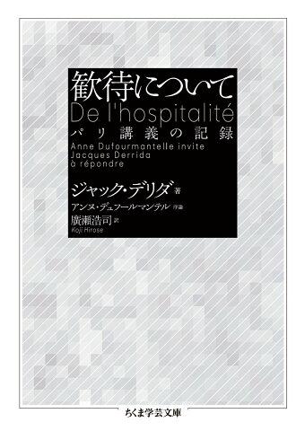 歓待について パリ講義の記録 (ちくま学芸文庫) [ ジャック・デリダ ]